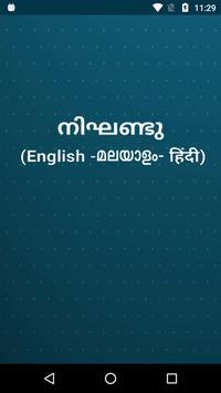 Malayalam Dictionary poster