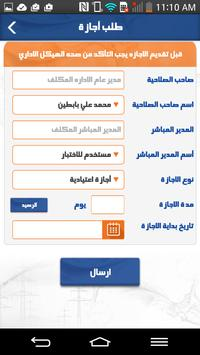 خدمات الموظفين apk screenshot