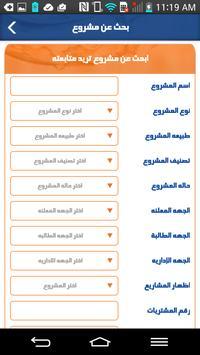 متابعة المشاريع apk screenshot