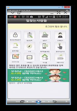 일찾는사람들 apk screenshot