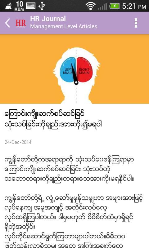 Myanmar Journals Free Download Home: HR Journal Myanmar APK Download