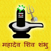 Mahadev Shiv Shambhu icon