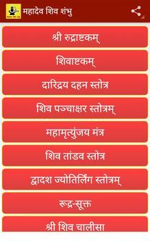 Mahadev Shiv Shambhu apk screenshot