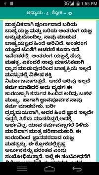 Bhagavad Geete-Kannada apk screenshot
