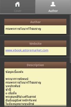 บทละครเรื่องพระสมุท apk screenshot