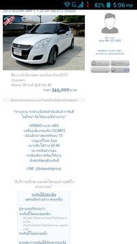รถ มือสอง ประเทศไทย apk screenshot