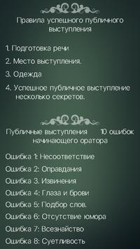 Правила успешного выступления poster