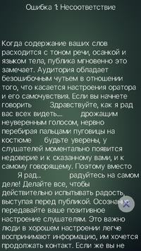 Правила успешного выступления apk screenshot