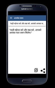 Prenadayk Anmol Vachan apk screenshot