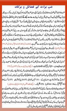 Mah e Shaban K Fazail o Masail apk screenshot