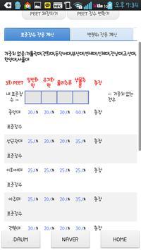 약대가자플팜 apk screenshot