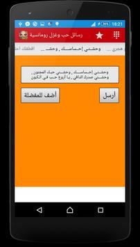 رسائل حب ساخنة - بدون أنترنت apk screenshot