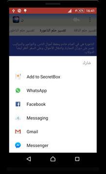 تفسر الاحلام_بدون انترنت_ apk screenshot