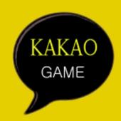 카카오톡 게임프렌즈 (친구추가) icon