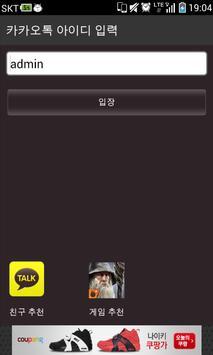 카카오톡 게임프렌즈 (친구추가) apk screenshot