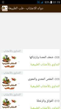 دواء الاعشاب - طب الطبيعة apk screenshot