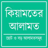 কিয়ামতের আলামত icon