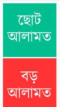 কিয়ামতের আলামত poster