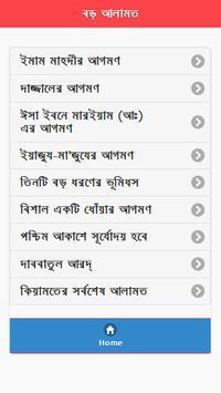 কিয়ামতের আলামত apk screenshot
