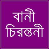 বানী চিরন্তনী icon