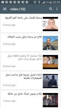 News World moment by moment apk screenshot
