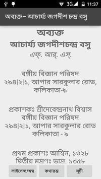 অব্যক্ত - জগদীশ চন্দ্র বসু poster