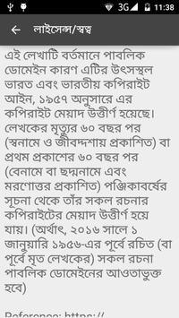 অব্যক্ত - জগদীশ চন্দ্র বসু apk screenshot