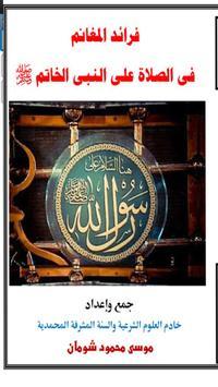 Muhamed-pbuh poster