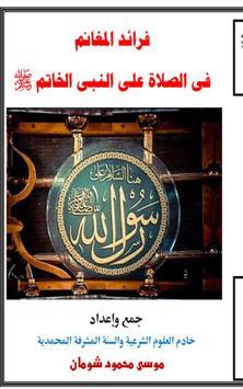 Muhamed-pbuh apk screenshot