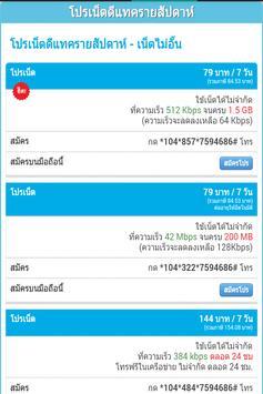 โปรเน็ตดีแทค apk screenshot