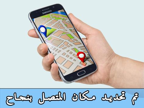 كشف مكان المتصل بدقة prank apk screenshot
