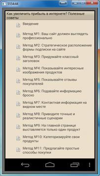 Как увеличить прибыль? apk screenshot