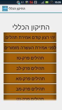 התיקון הכללי apk screenshot