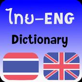พจนานุกรม dictionary icon