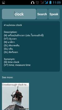 พจนานุกรม dictionary apk screenshot