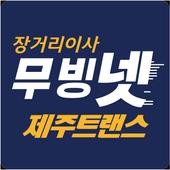 무빙넷-포장이사, 장거리 포장이사, 리턴 공차정보 공유 icon