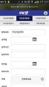 무빙넷-포장이사, 장거리 포장이사, 리턴 공차정보 공유 apk screenshot