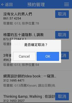 LyBI北市圖助理 apk screenshot