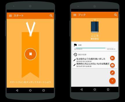 SuPiPa apk screenshot