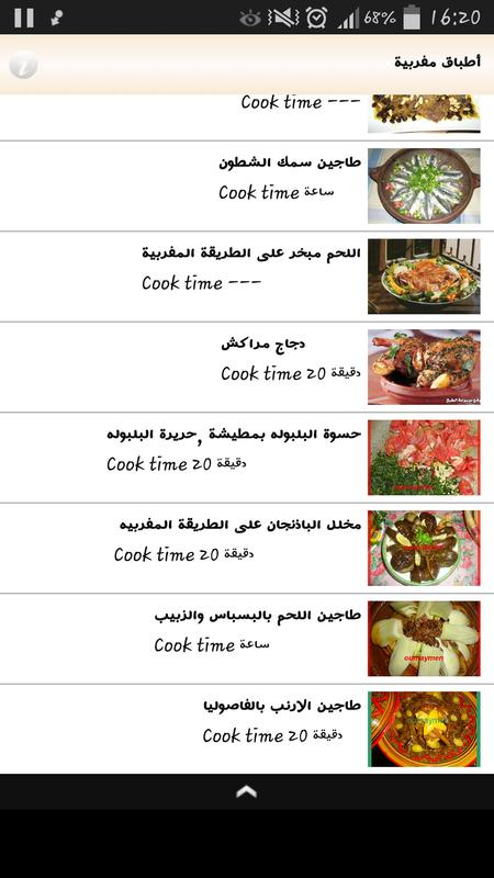 Apk download free lifestyle app for android for Allez cuisine translation