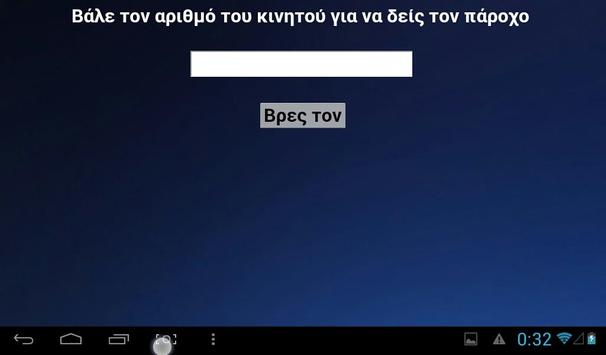 paroxos kinitou apk screenshot