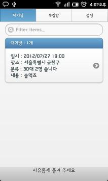 건전한 부킹(만남,미팅) 전용 채팅 apk screenshot