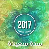 ابهج رسائل راس السنة  2017 icon