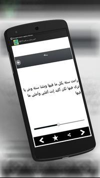 ابهج رسائل راس السنة  2017 apk screenshot