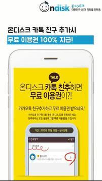 온디스크 - 영화 드라마 예능 만화 웹툰 무료보기 poster