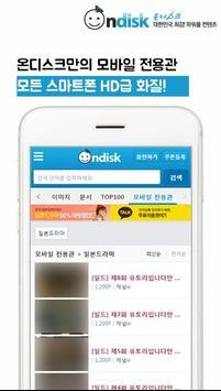 온디스크 - 영화 드라마 예능 만화 웹툰 무료보기 apk screenshot
