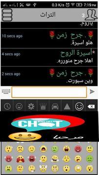 بروشاتجو apk screenshot