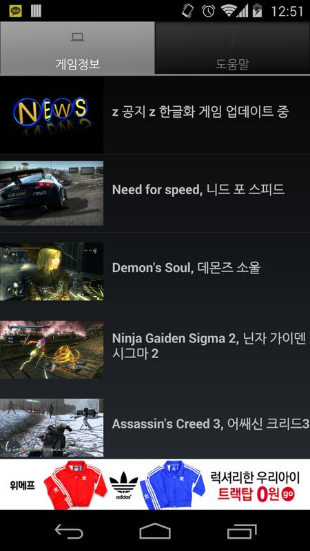 ps3 release 2 apk free undefined app for android apkpure
