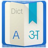 English to Marathi Dictionary icon