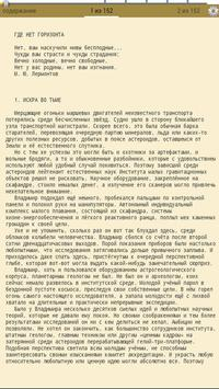 А.Альтанов. Где нет горизонта apk screenshot